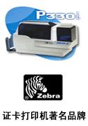斑马会员卡打印机