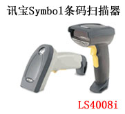 摩托罗拉4208条码扫描器