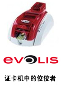 evolis卡片打印机