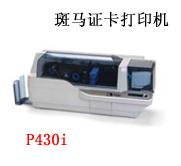 斑马p430i证卡打印机