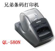 兄弟QL580N标签打印机