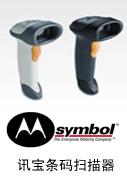 摩托罗拉条码扫描器