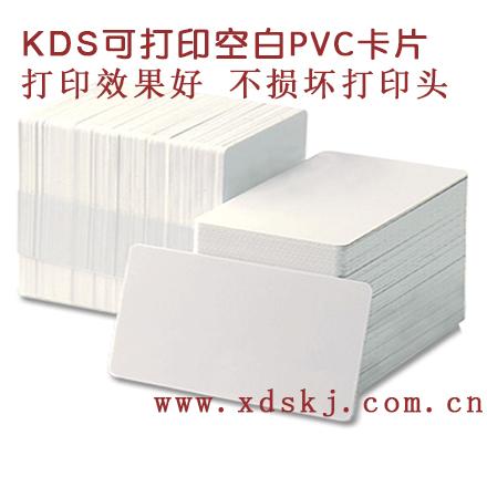 覆膜可打印PVC白卡,质量好KDS品牌卡片,保护打印头打印效果好
