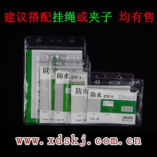 塑料卡套,硬胶,软胶可选,胸卡套 证件卡 胸牌套 工作证套