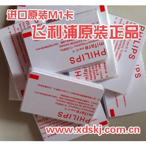 原装飞利浦S50 IC卡,非接触式,进口芯片,m1卡,mifare1,s50,s70卡