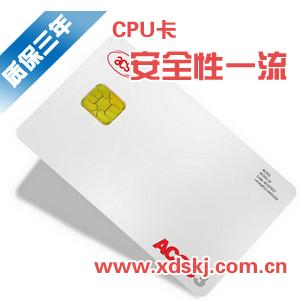 复旦非接触式CPU卡/FM1208CPU卡印刷/CPU印刷卡/14443typeB卡