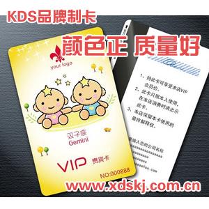 兴道盛KDS品牌证卡,定制印刷各种pvc卡,ic卡,id卡,芯片卡,射频卡及磁条卡