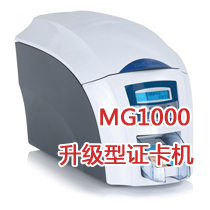 Magicard最新MG1000人像证卡打印机