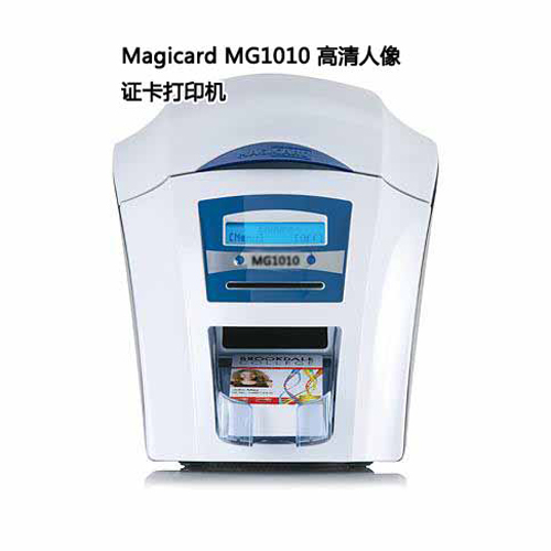 Magicard MG1010 超高清会议证卡打印机 麦吉卡打印机